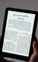Akses Digital Bibles provide Scripture using technology, like this tablet showing God's Word in Arabic.